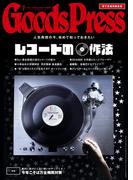 GoodsPress2016年7月号