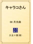 キャラコさん 08 月光曲(青空文庫)