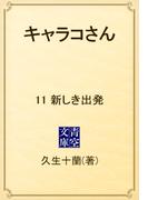 キャラコさん 11 新しき出発(青空文庫)