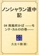 ノンシャラン道中記 04 南風吹かば ――モンテ・カルロの巻――(青空文庫)