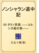 ノンシャラン道中記 05 タラノ音頭 ――コルシカ島の巻――(青空文庫)