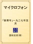 マイクロフォン 「新青年」一九二七年五月(青空文庫)