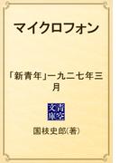 マイクロフォン 「新青年」一九二七年三月(青空文庫)