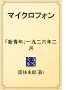 マイクロフォン 「新青年」一九二六年二月(青空文庫)