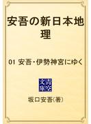 安吾の新日本地理 01 安吾・伊勢神宮にゆく(青空文庫)