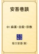 安吾巷談 01 麻薬・自殺・宗教(青空文庫)