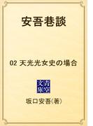 安吾巷談 02 天光光女史の場合(青空文庫)