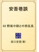 安吾巷談 03 野坂中尉と中西伍長(青空文庫)