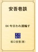 安吾巷談 04 今日われ競輪す(青空文庫)