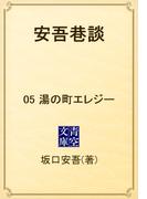 安吾巷談 05 湯の町エレジー(青空文庫)