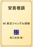 安吾巷談 06 東京ジャングル探検(青空文庫)