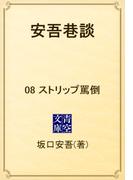 安吾巷談 08 ストリップ罵倒(青空文庫)