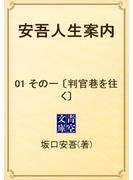 安吾人生案内 01 その一 〔判官巷を往く〕(青空文庫)