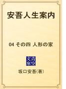安吾人生案内 04 その四 人形の家(青空文庫)