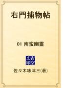 右門捕物帖 01 南蛮幽霊(青空文庫)