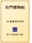 右門捕物帖 19 袈裟切り太夫(青空文庫)