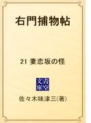 右門捕物帖 21 妻恋坂の怪(青空文庫)