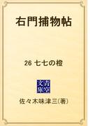 右門捕物帖 26 七七の橙(青空文庫)