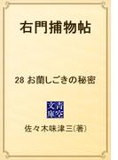右門捕物帖 28 お蘭しごきの秘密(青空文庫)