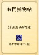 右門捕物帖 32 朱彫りの花嫁(青空文庫)