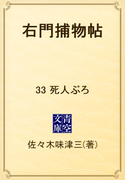 右門捕物帖 33 死人ぶろ(青空文庫)