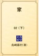 家 02 (下)(青空文庫)