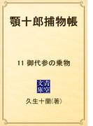 顎十郎捕物帳 11 御代参の乗物(青空文庫)