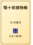 顎十郎捕物帳 15 日高川(青空文庫)