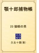 顎十郎捕物帳 23 猫眼の男(青空文庫)