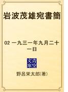 岩波茂雄宛書簡 02 一九三一年九月二十一日(青空文庫)