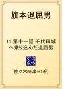 旗本退屈男 11 第十一話 千代田城へ乗り込んだ退屈男(青空文庫)