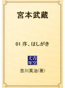 宮本武蔵 01 序、はしがき(青空文庫)
