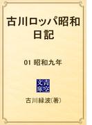古川ロッパ昭和日記 01 昭和九年(青空文庫)