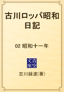 古川ロッパ昭和日記 02 昭和十一年(青空文庫)
