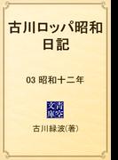 古川ロッパ昭和日記 03 昭和十二年(青空文庫)
