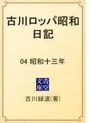 古川ロッパ昭和日記 04 昭和十三年(青空文庫)