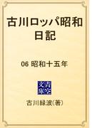 古川ロッパ昭和日記 06 昭和十五年(青空文庫)