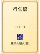 行乞記 01 (一)(青空文庫)