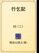 行乞記 03 (二)(青空文庫)