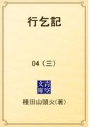 行乞記 04 (三)(青空文庫)