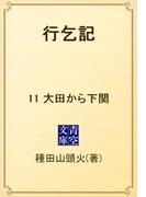行乞記 11 大田から下関(青空文庫)