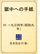 獄中への手紙 01 一九三四年(昭和九年)(青空文庫)