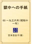 獄中への手紙 03 一九三六年(昭和十一年)(青空文庫)