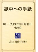 獄中への手紙 09 一九四二年(昭和十七年)(青空文庫)