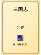 三国志 01 序(青空文庫)