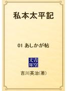 私本太平記 01 あしかが帖(青空文庫)