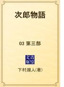 次郎物語 03 第三部(青空文庫)
