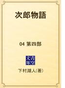 次郎物語 04 第四部(青空文庫)