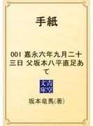 手紙 001 嘉永六年九月二十三日 父坂本八平直足あて(青空文庫)