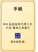 手紙 014 元治元年六月二十八日 坂本乙女あて(青空文庫)